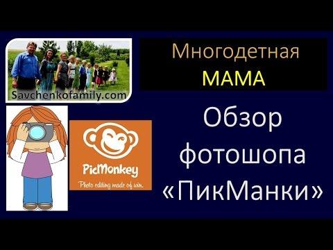 """Обзор фотошопа """"ПикМанки"""" работа над фото - фоторедактор Picmonkey.  Многодетная семья Савченко"""
