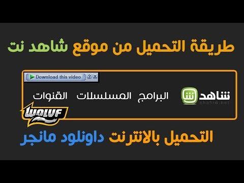 طريقة التحميل من موقع  شاهد نت ببرنامج الداونلود مناجر shahid.net