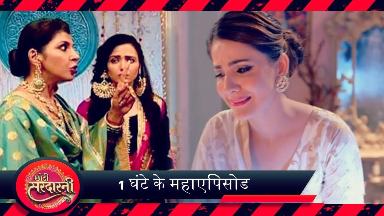 Choti Sardarni | खुलेगा Harleen का राज़ पलटेगी Show की पूरी कहानी | महाएपिसोड |