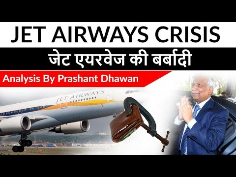 Jet Airways Crisis Explained जेट एयरवेज की बर्बादी Current Affairs 2019