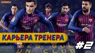 Карьера за Барселону [FIFA 19] - ПЕРВЫЕ ТРАНСФЕРЫ #2