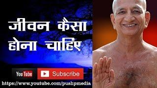 (जीवन कैसा होना चाहिए) Mahavir Pravachan Mala Part_02 24 mar 2015