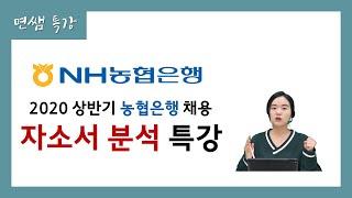 [면쌤특강] 2020 상반기 농협은행 6급 자기소개서 특강 전격 공개! (feat.합소서)