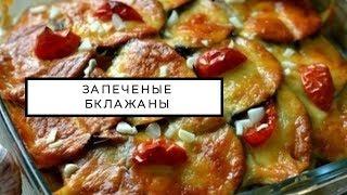 Баклажаны запеченные в духовке с помидорами сыром курицей