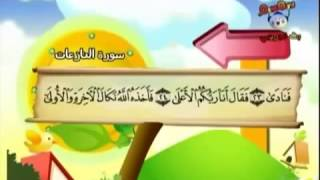 #079 Surat Al Nazi'at (Children repeating)