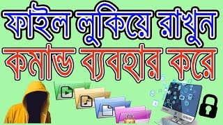 Hide Personal Files/Folders On PC Without Using Any Kind Of Software    Bangla Tutorial    Using CMD