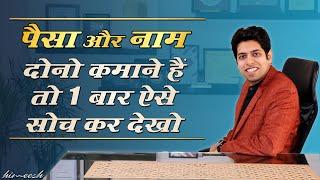 पैसा और नाम दोनों कमाने हैं तो ये सलाह मानो | Business कैसे करें | by Him eesh Madaan