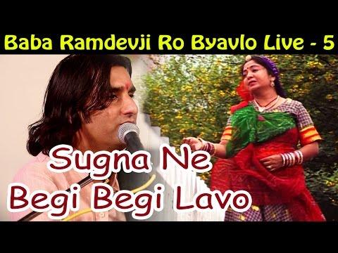 Baba Ramdevji Ro Byavlo LIVE - 5 | Sugna Ne Begi Begi Lavo | Prakash Mali Live | Rajasthani Bhajan