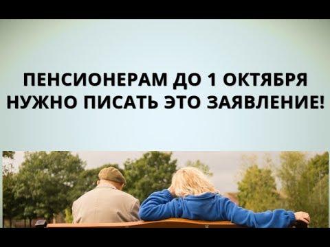 Пенсионерам до 1 октября нужно писать это заявление!