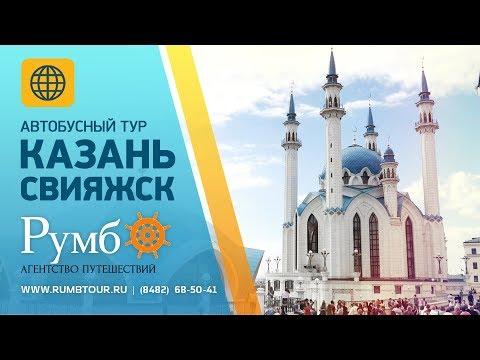 Автобусный тур в КАЗАНЬ и СВИЯЖСК