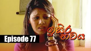 Isira Bawaya | ඉසිර භවය | Episode 77 | 17 - 08 - 2019 | Siyatha TV Thumbnail
