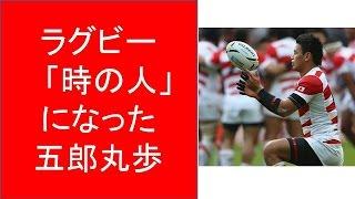 ラグビー 日本代表 「時の人」になった五郎丸歩、29歳で初のW杯は「最高...