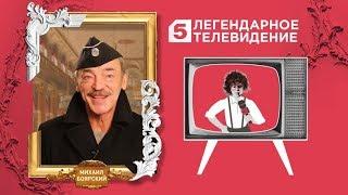 Легенды нашего телевидения. Михаил Боярский
