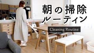 【モーニング掃除ルーティン】夫婦二人で行う毎朝の掃除習慣 / 猫 / 家事