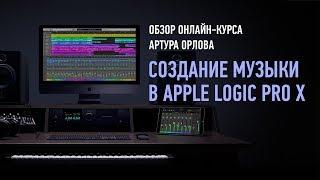 Обзор курса Создание музыки в Apple Logic Pro X. Артур Орлов