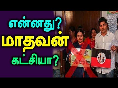 Deepa husband Madhavan to begin new political party  - Oneindia Tamil