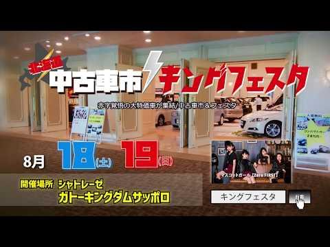 第九回 北海道中古車市キングフェスタ CM動画