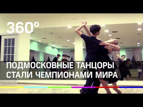 Подмосковные танцоры стали чемпионами мира