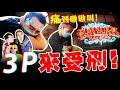 【隔壁老王】3P爽翻天,语无伦次 - YouTube