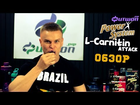 Power System L-Carnitine Attack - Обзор добавки Фитшоп.рф