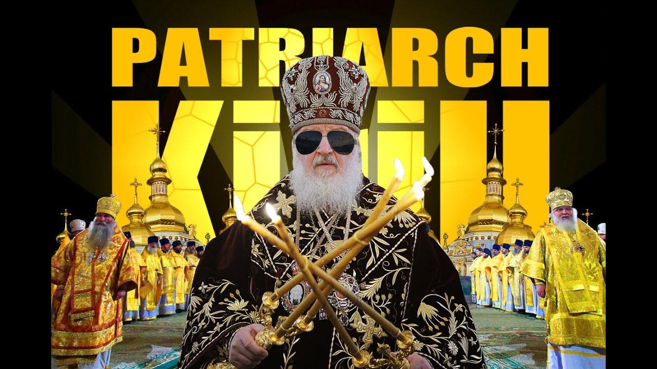Картинки по запросу Скромная жизнь патриарха Кирилла