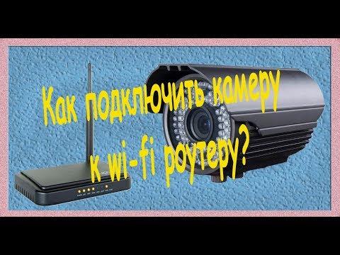 Как подключить камеру к роутеру по wifi