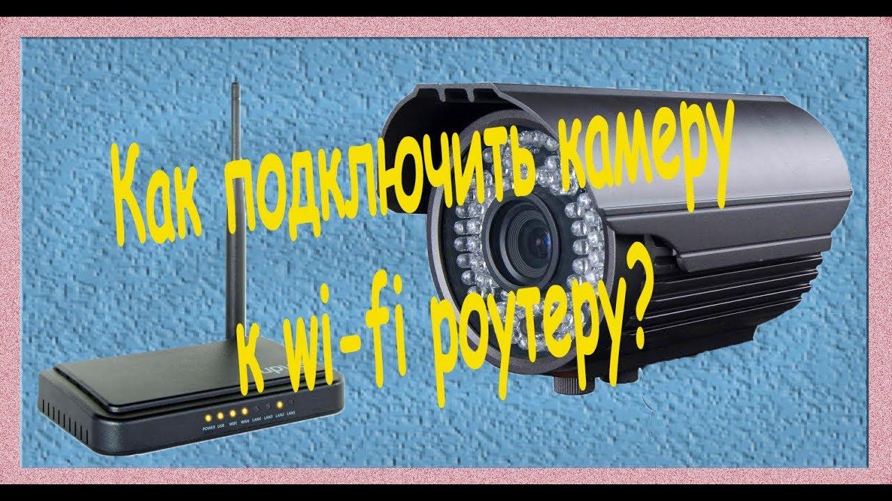 Подключить камеру к wi fi роутеру