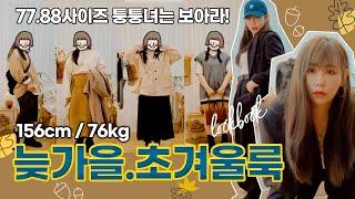 통통한 여자 코디 늦가을, 초겨울 룩북 LOOKBOOK…