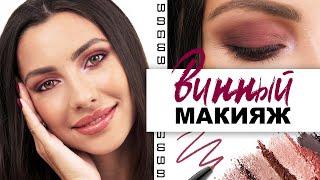 Винный макияж Бордовые смоки на осень 2021