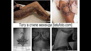 Тату в стиле мехенди - особенности и фото примеры для сайта tatufoto.com