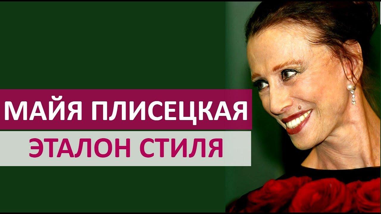 ???? МАЙЯ ПЛИСЕЦКАЯ - ЭТАЛОН ЭЛЕГАНТНОСТИ и СТИЛЯ   ★ Women Beauty Club