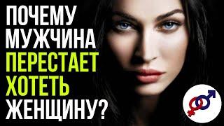 Почему мужчина ПЕРЕСТАЕТ ХОТЕТЬ женщину?