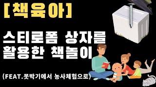 [책육아] 스티로폼 못박기 놀이 | 2~3세 …