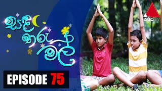 සඳ තරු මල් | Sanda Tharu Mal | Episode 75 | Sirasa TV Thumbnail