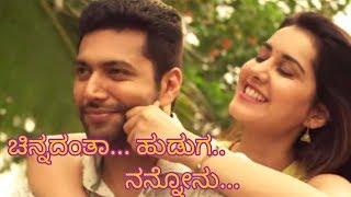 💖 New Kannada WhatsApp Status 💖 | Cute couples 💕 | Love status😍