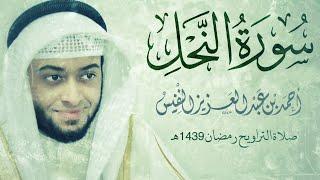 سورة النحل #رمضان1439 | Surah An-Nahl Ahmad Alnfais