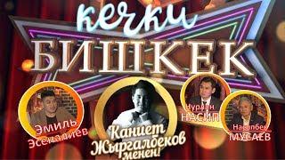 Кечки Бишкек   Конокто Нурлан Насип атасы Насипбек Мусаев менен