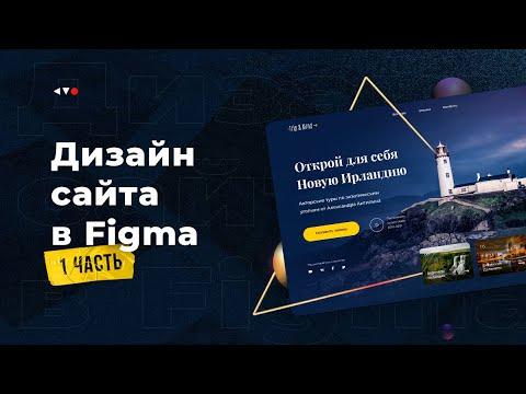 Как сделать дизайн сайта в Figma. Дизайн сайта в Фигме. Саня Кво