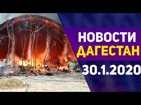 Новости Дагестана за 30.01.2020 год