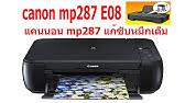 How To Fix Canon Mp287 Error E08 Or Ip2770ip2772 Error 5b00 Youtube