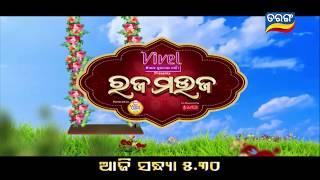 Raja Mauja   22 June 18   Promo   TarangTV