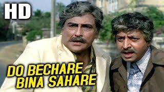 Do Bechare Bina Sahare (Original Version) | Kishore Kumar, Mahendra Kapoor | Victoria No. 203 Songs