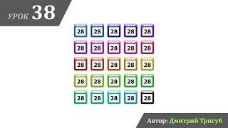 Уроки Adobe Illustrator. Урок №38: Как нарисовать иконку календаря