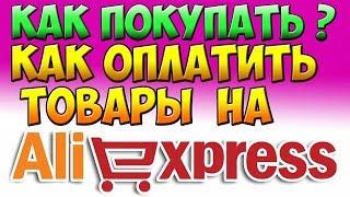 видео алиэкспресс на русском языке