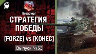 World of Tanks Стратегия Победы, Глобальная карта FORZE vs KOHEC, Комарин