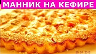 МАННИК НА КЕФИРЕ С ФРУКТАМИ - рецепт пирога БЕЗ МУКИ! Просто, быстро, вкусно