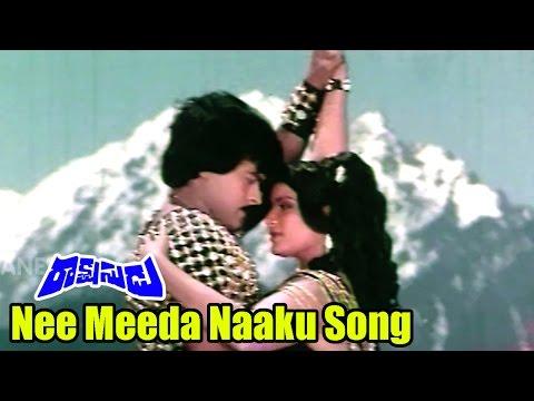 Rakshasudu Songs - Nee Meeda Naaku - Chiranjeevi, Radha, Suhasini - Ganesh Videos