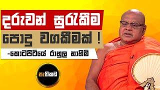 Pathikada,01.10.2020 Asoka Dias interviews, Ven. Prof.KotapitiyeRahulaThero Thumbnail