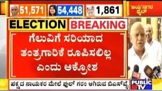 BS Yeddyurappa Blames Ananth Kumar & R. Ashok For Jayanagar Constiteuncy Defeat
