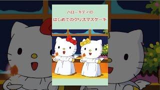 ハローキティのはじめてのクリスマスケーキ thumbnail